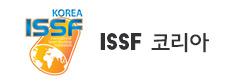 ISSF 코리아